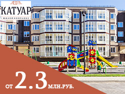 Жилой комплекс комфорт-класса «Катуар» Квартиры с отделкой и без от 2,3 млн